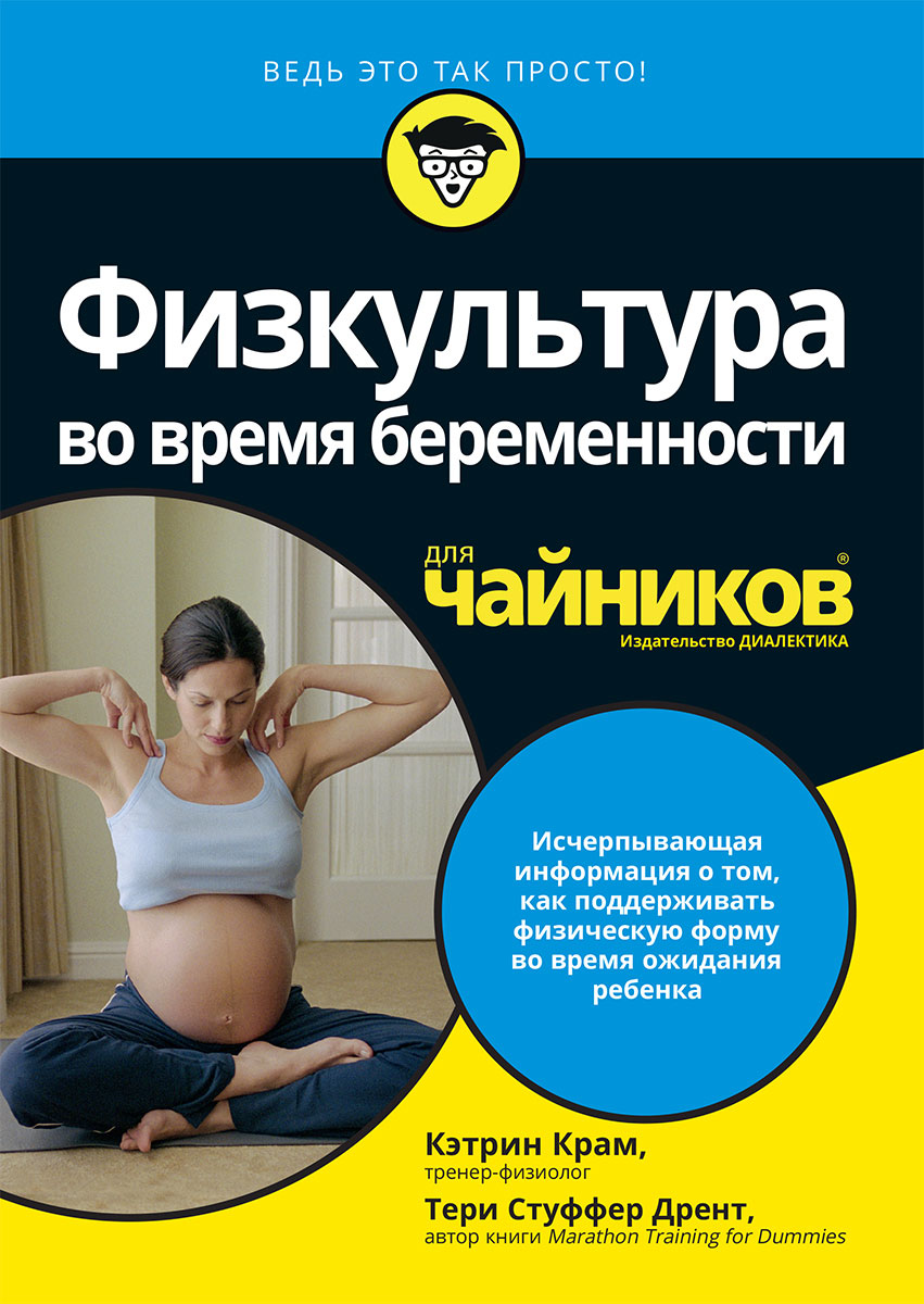 045c446bfb7a3 Физкультура во время беременности для чайников — купить в интернет-магазине  OZON с быстрой доставкой