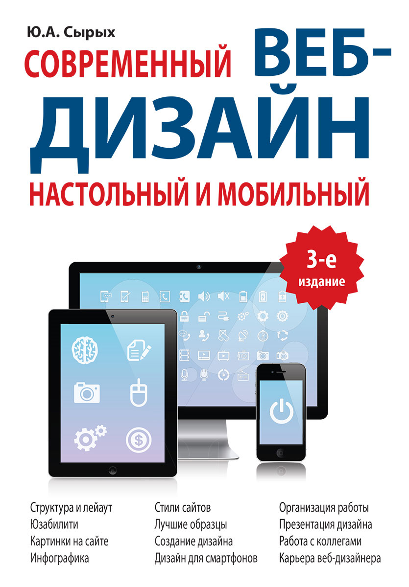 Ю. А. Сырых Современный веб-дизайн. Настольный и мобильный