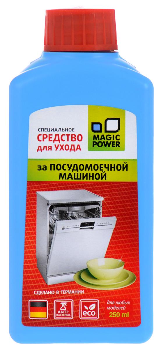 Средство для ухода за посудомоечными машинами Magic Power, 250 мл средство для ухода за проблемн beauty formulas средство для ухода за проблемн