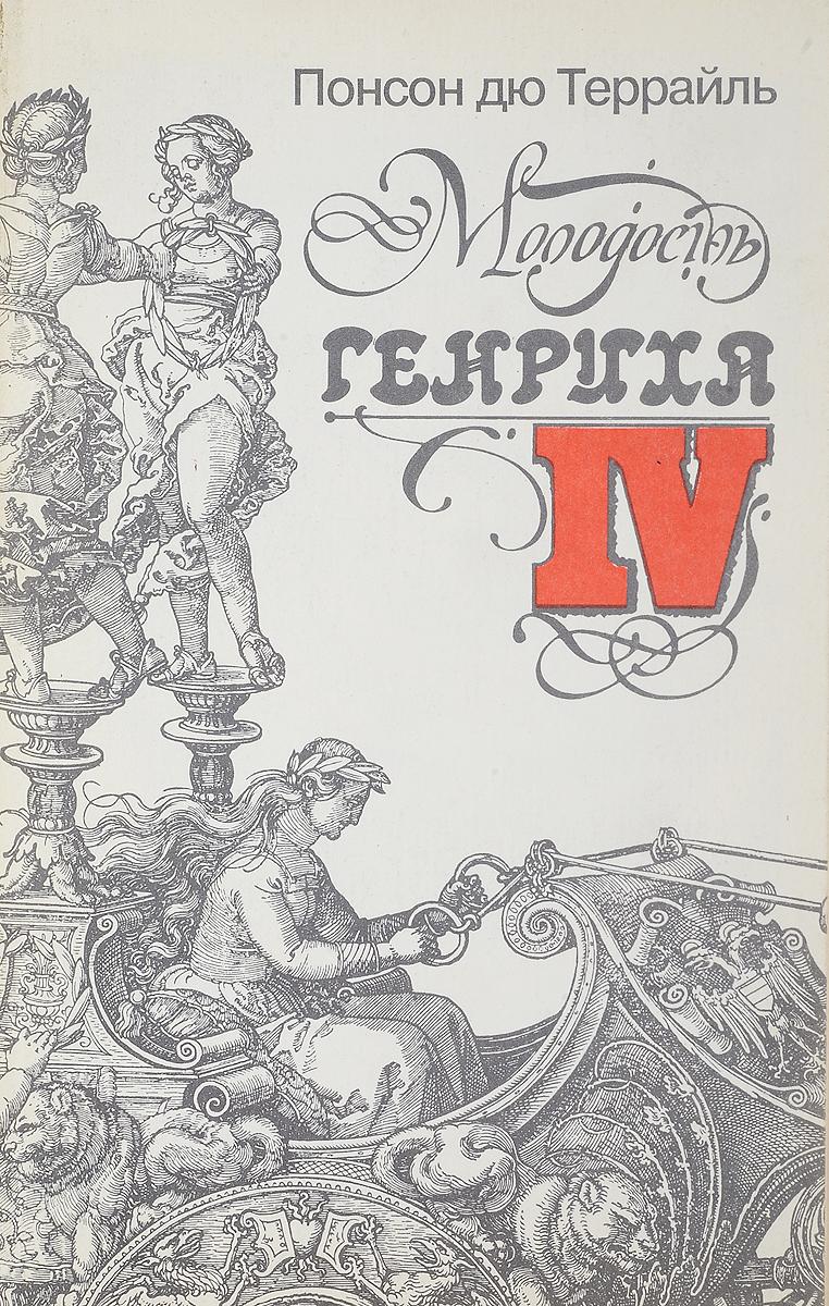 Понсон дю Террайль Молодость Генриха IV