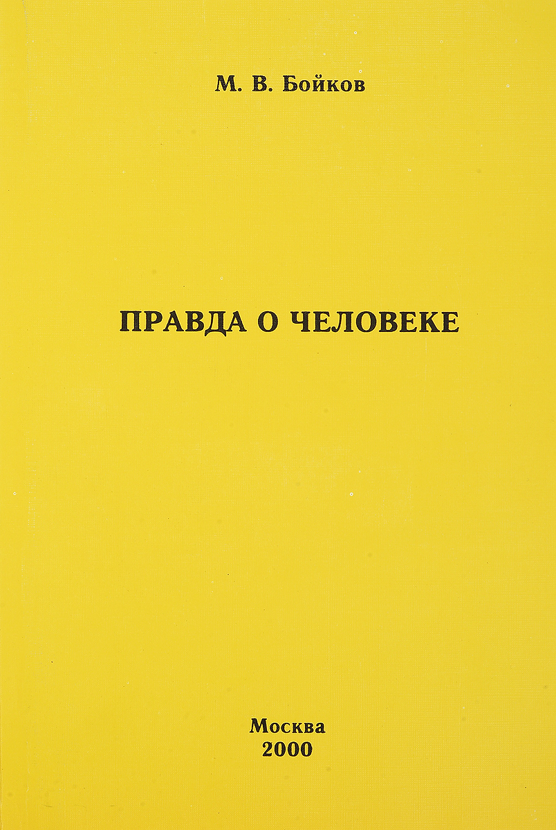 М.В.Бойков Правда о человеке