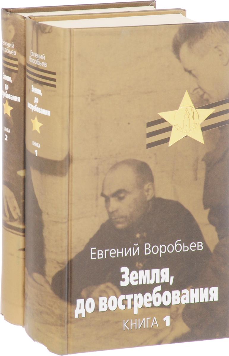 Воробьев Е. Евгений Воробьев. Земля до востребования. Роман в 2 книгах. (комплект из 2 книг) цена