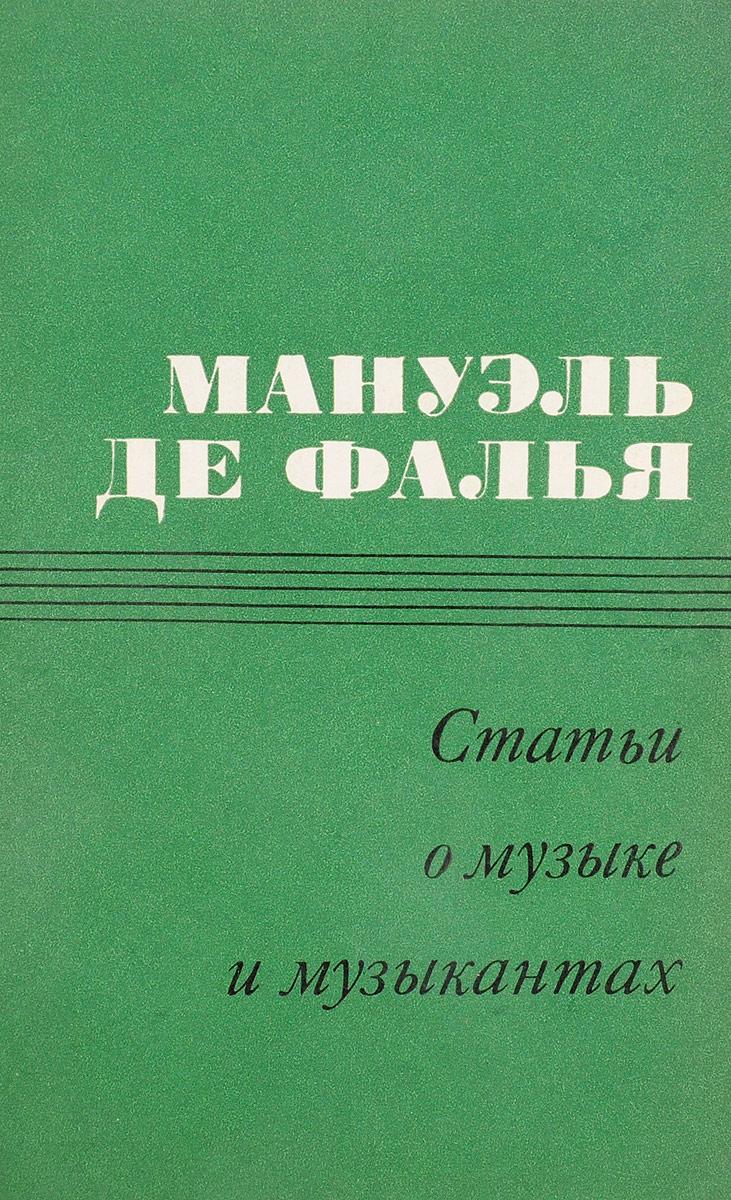 Мануэль де Фалья Статьи о музыке и музыкантах