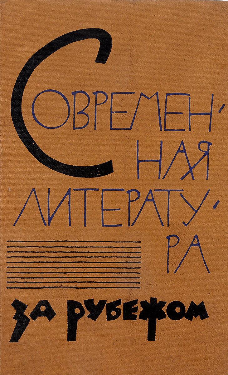 В.П.Балашов Современная литература за рубежом в п балашов современная литература за рубежом