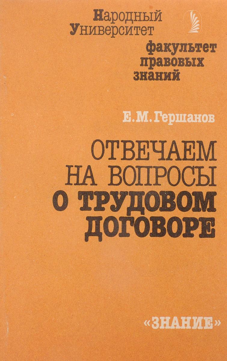 Е.М.Гершанов Отвечаем на вопросы о трудовом договоре цены онлайн