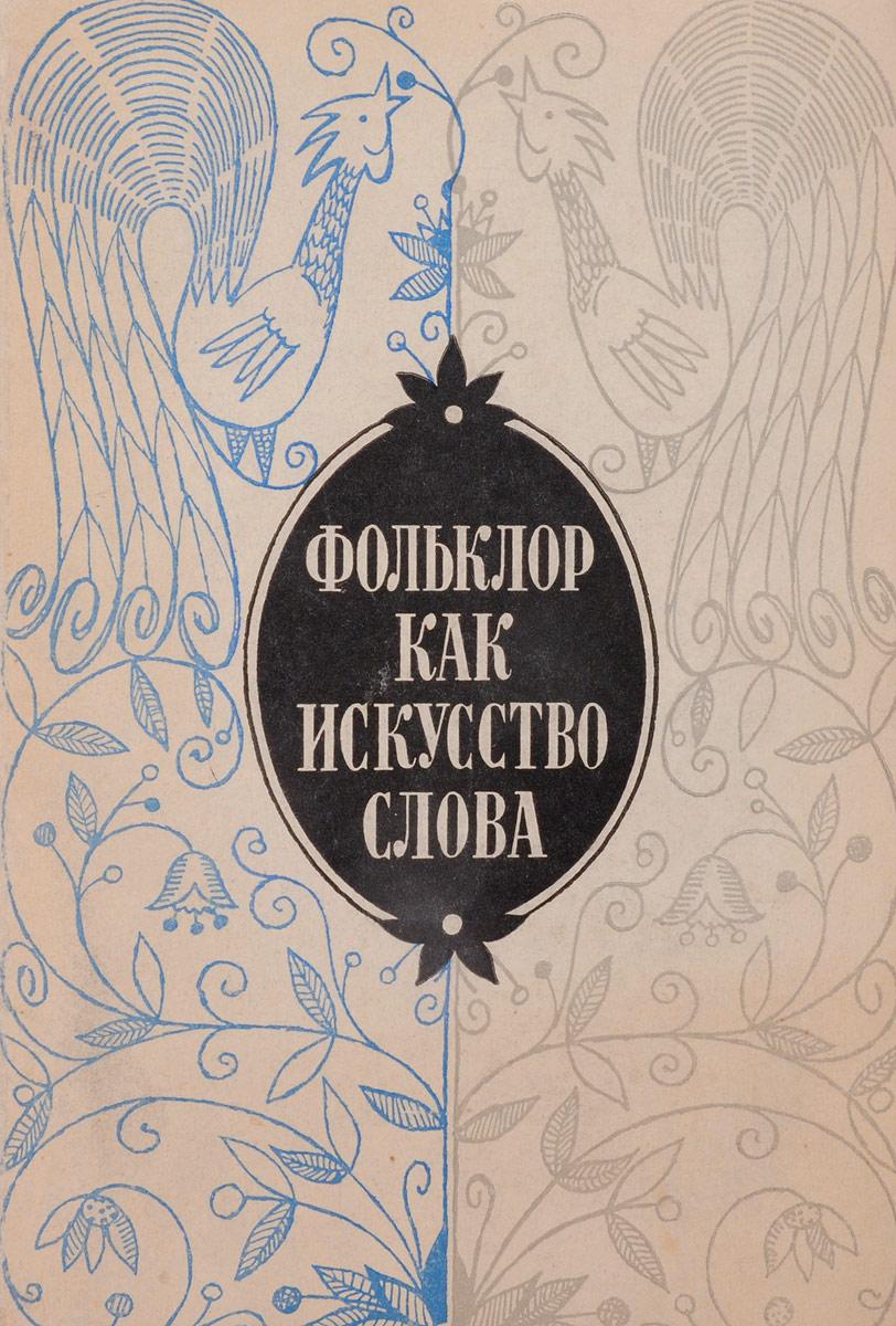 Н.И.Кравцов Фольклор как искусство слова