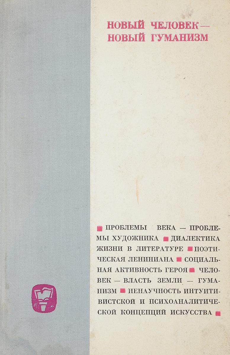 Г.И.Ломидзе Новый человек - новый гуманизм