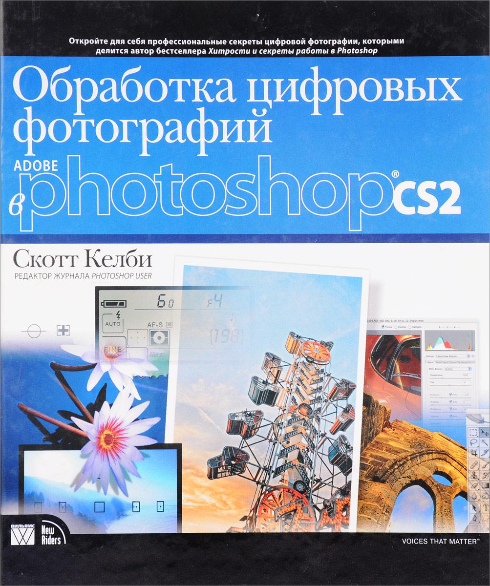 Скотт Келби Обработка цифровых фотографий в Adobe Photoshop CS2