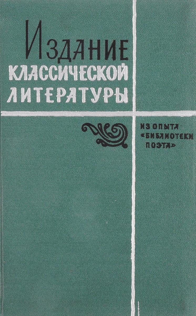 К.К.Бухмейер Издание классической литературы