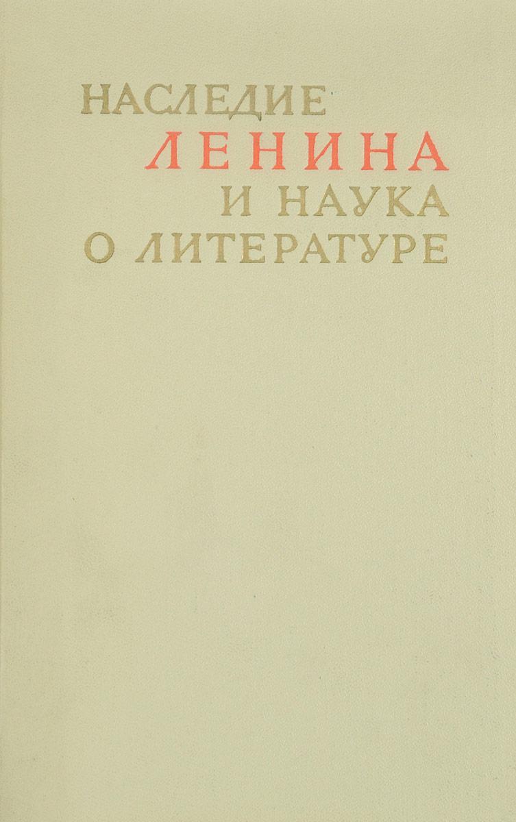 Наследие Ленина и наука о литературе эзотерика наука наследие предков