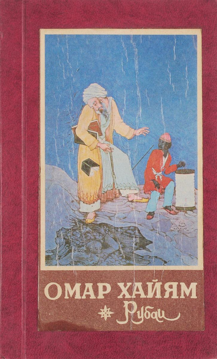 Омар Хайям Рубаи омар хайям великая мудрость востока