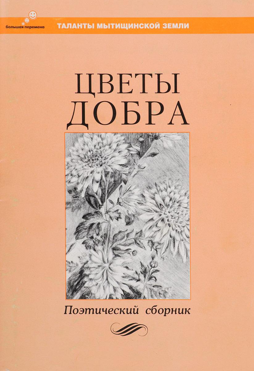 ред. Кузнецов А.Г. Цветы добра. Поэтический сборник