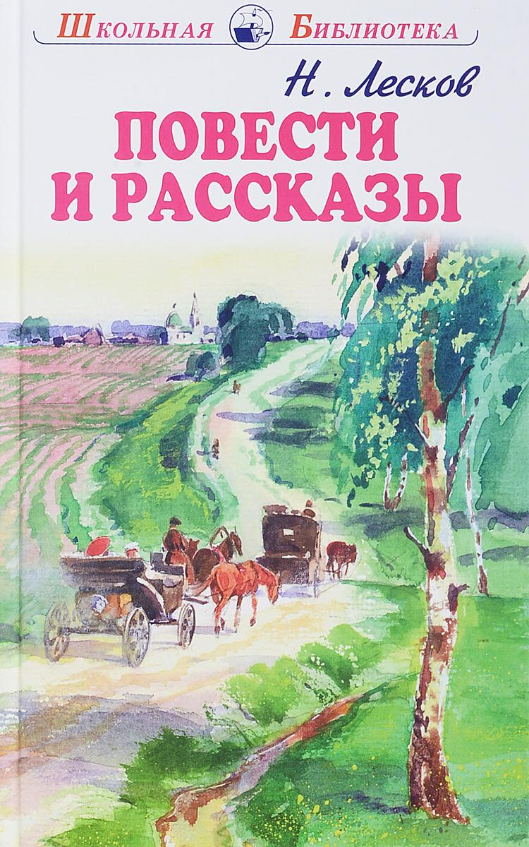 Николай Лесков Николай Лесков. Повести и рассказы николай лесков повести рассказы