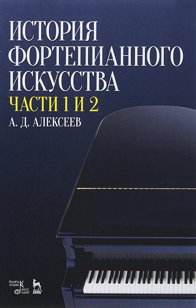 А. Д. Алексеев История фортепианного искусства. Учебник. В 3 частях. Часть 1 и 2