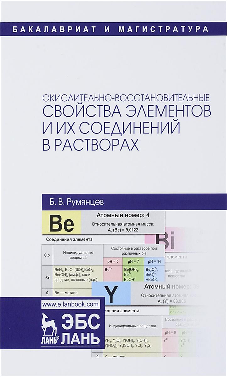 Б. В. Румянцев Окислительно-восстановительные свойства элементов и их соединений в растворах