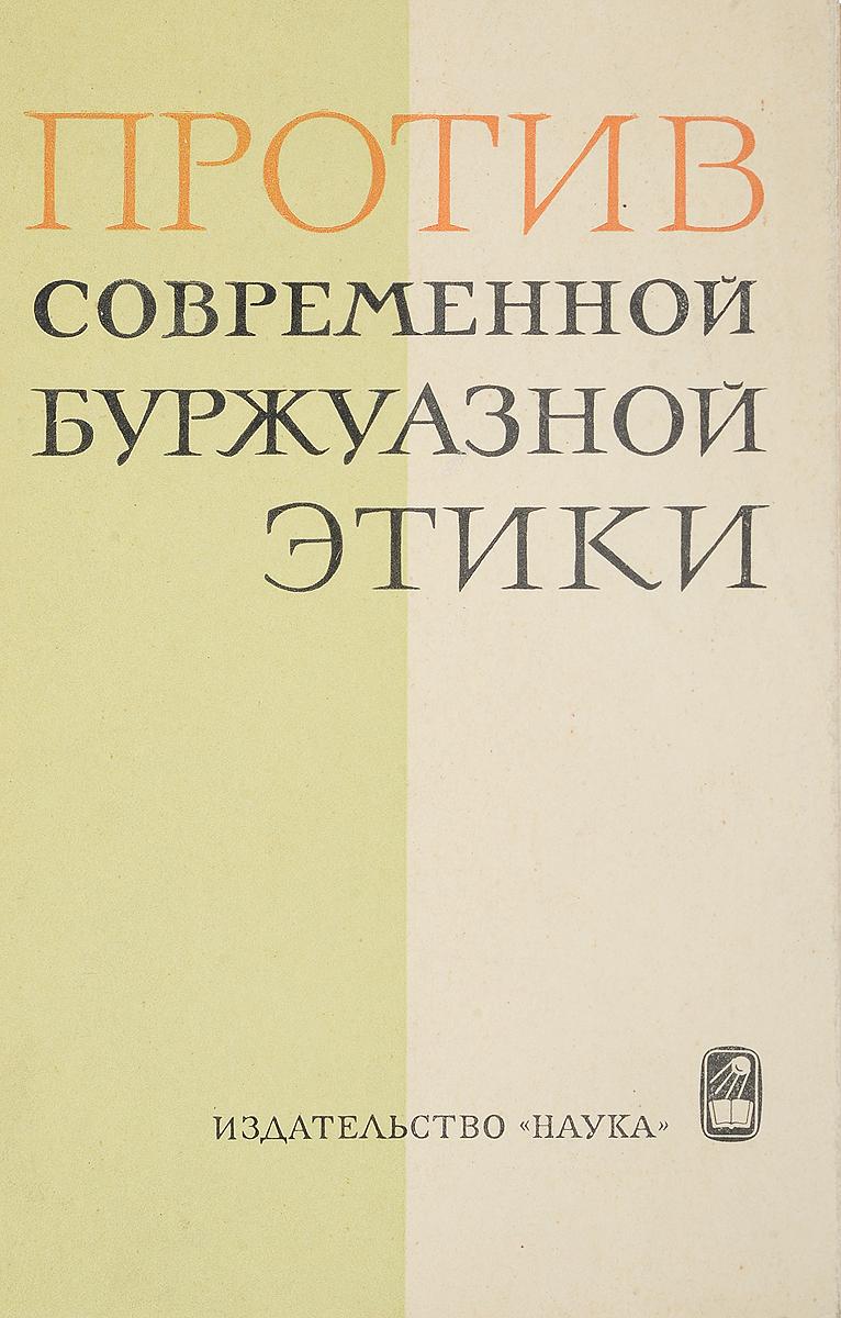 М.Г.Журавков Против современной буржуазной этики