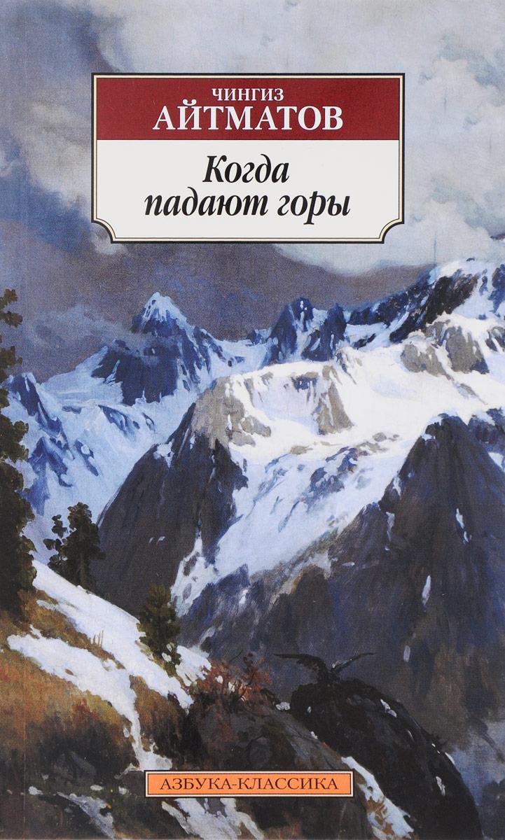 цены на Чингиз Айтматов Когда падают горы  в интернет-магазинах