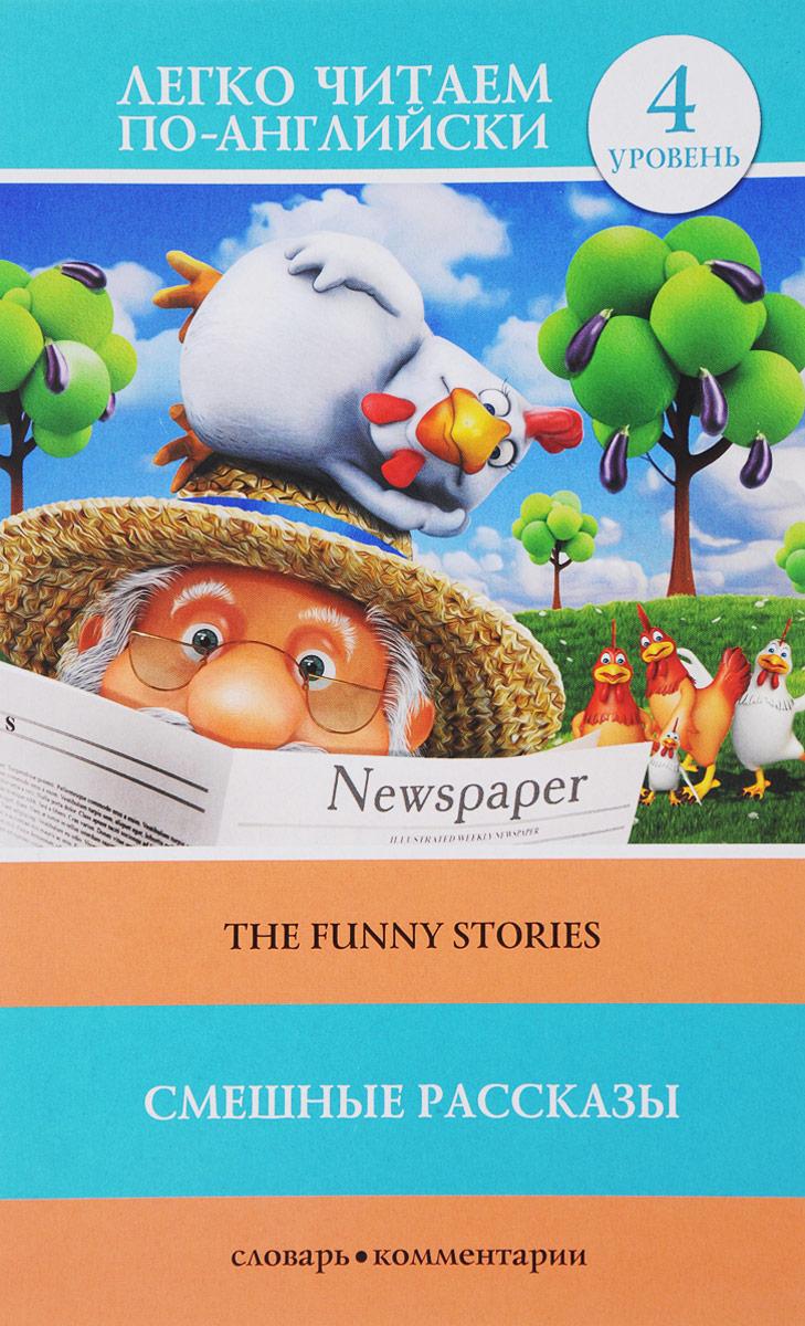 Марк Твен Mark Twain: The Funny Stories / Смешные рассказы. Уровень 4 джейн тэйер смешные истории funny stories аудиокнига mp3