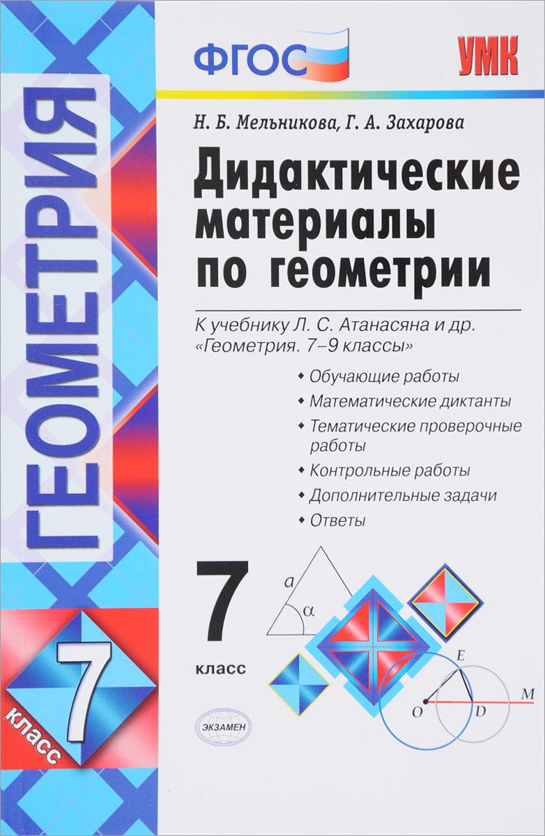 гдз дидактический геометрия 7 мерзляк