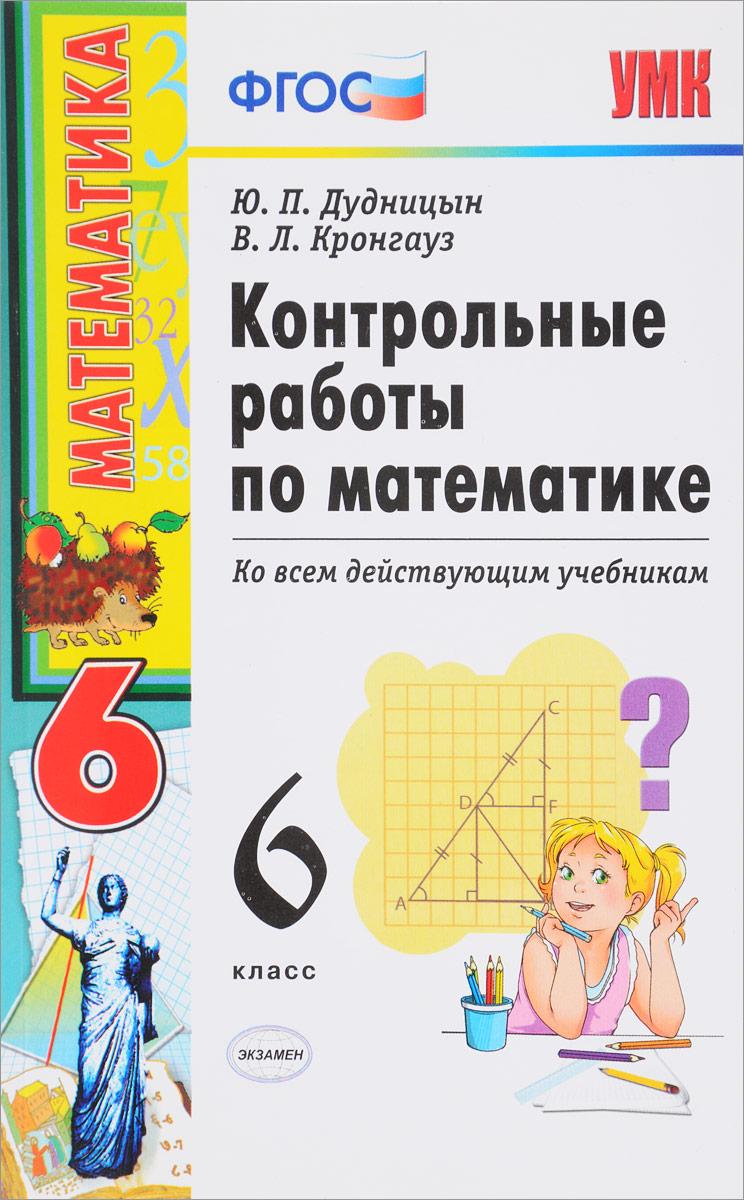 Ю. П. Дудницын, В. Л. Кронгауз Математика. 6 класс. Контрольные работы