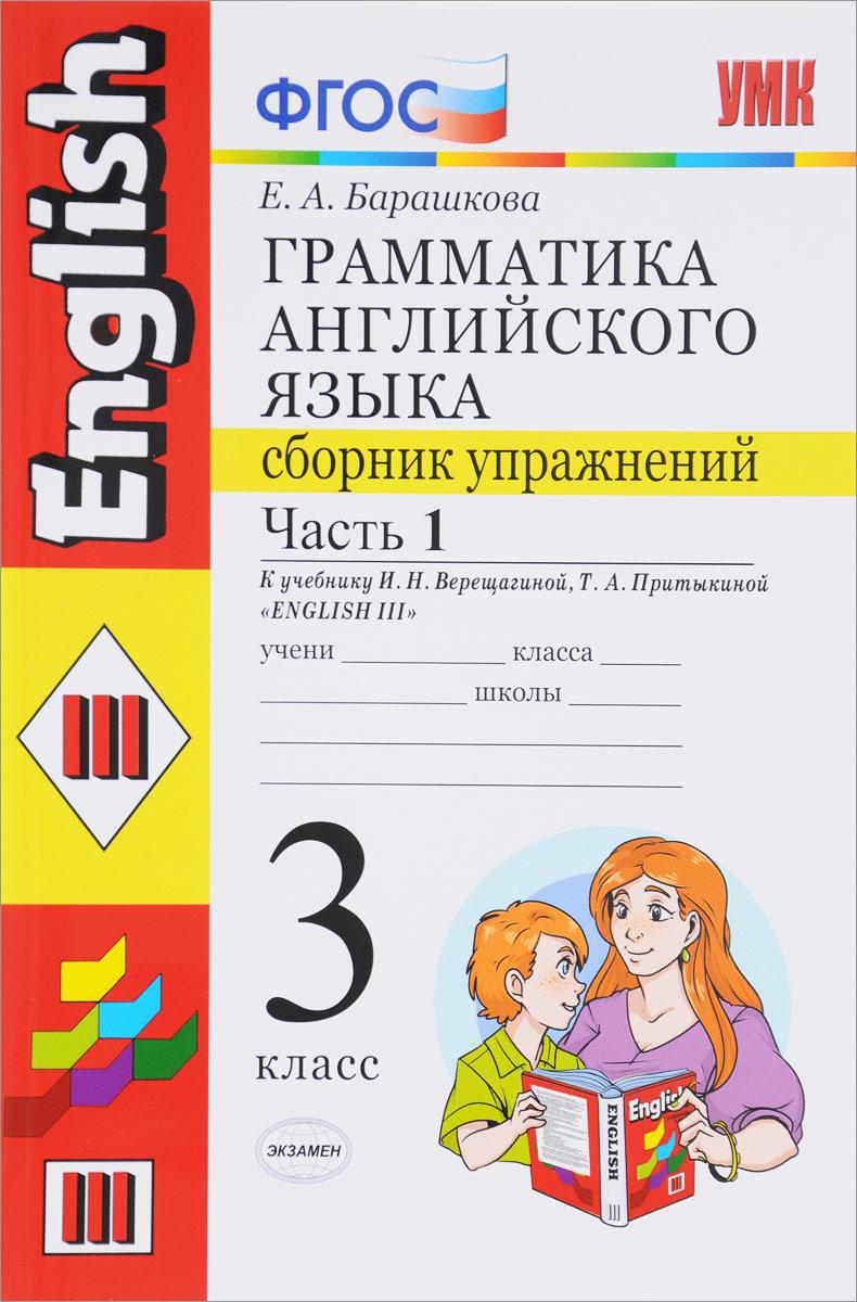 Е. А. Барашкова Английский язык. 3 класс. Грамматика. Сборник упражнений. К учебнику И. Н. Верещагиной, Т. А. Притыкиной. В 2 частях. Часть 1