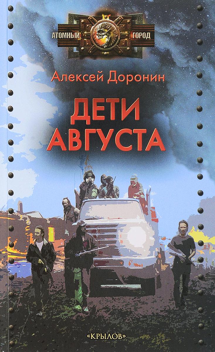 Алексей Доронин Дети августа