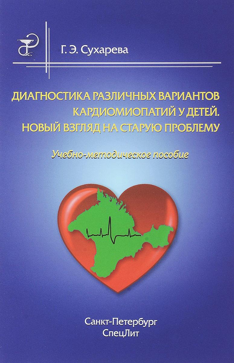 Г. Э. Сухарева Диагностика различных вариантов кардиомиопатий у детей. Новый взгляд на старую проблему. Учебно-методическое пособие г э сухарева диагностика различных вариантов кардиомиопатий у детей новый взгляд на старую проблему учебно методическое пособие