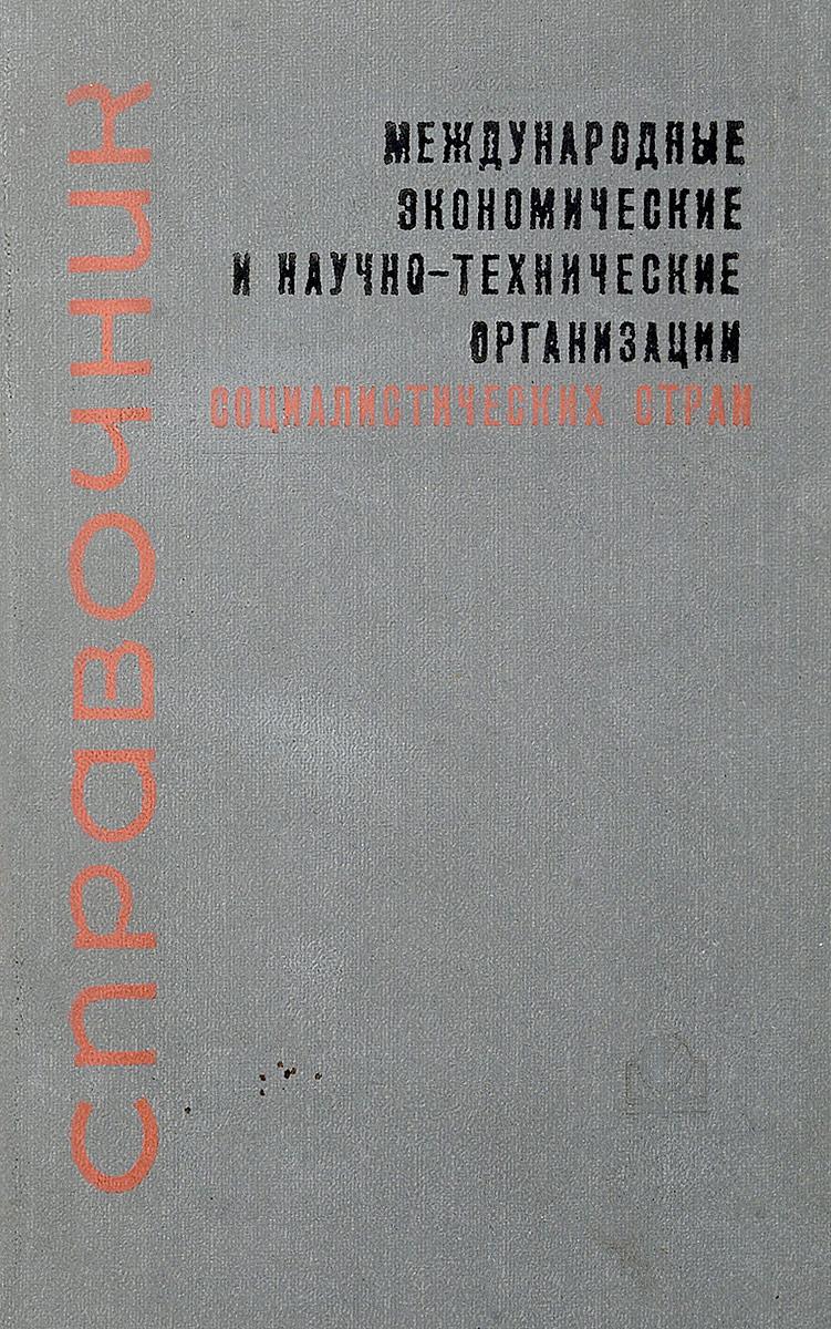 Международные экономические и научно-технические организации социалистических стран. Справочник