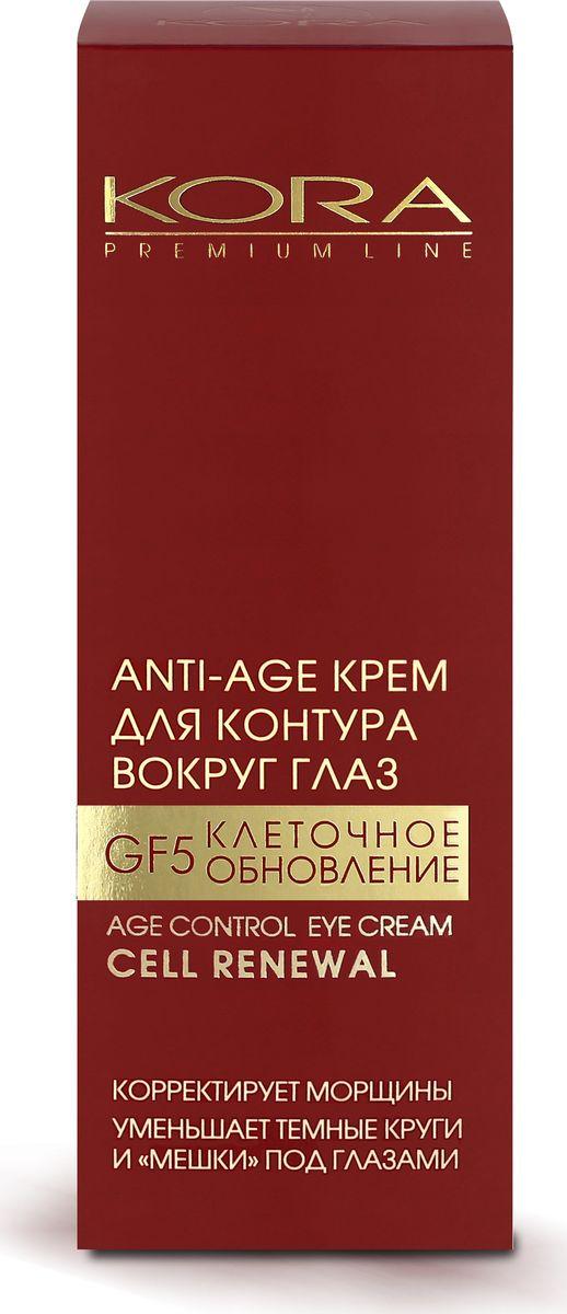 KORA <b>Anti</b>-<b>age</b> крем для контура вокруг глаз, 25 мл — купить в ...