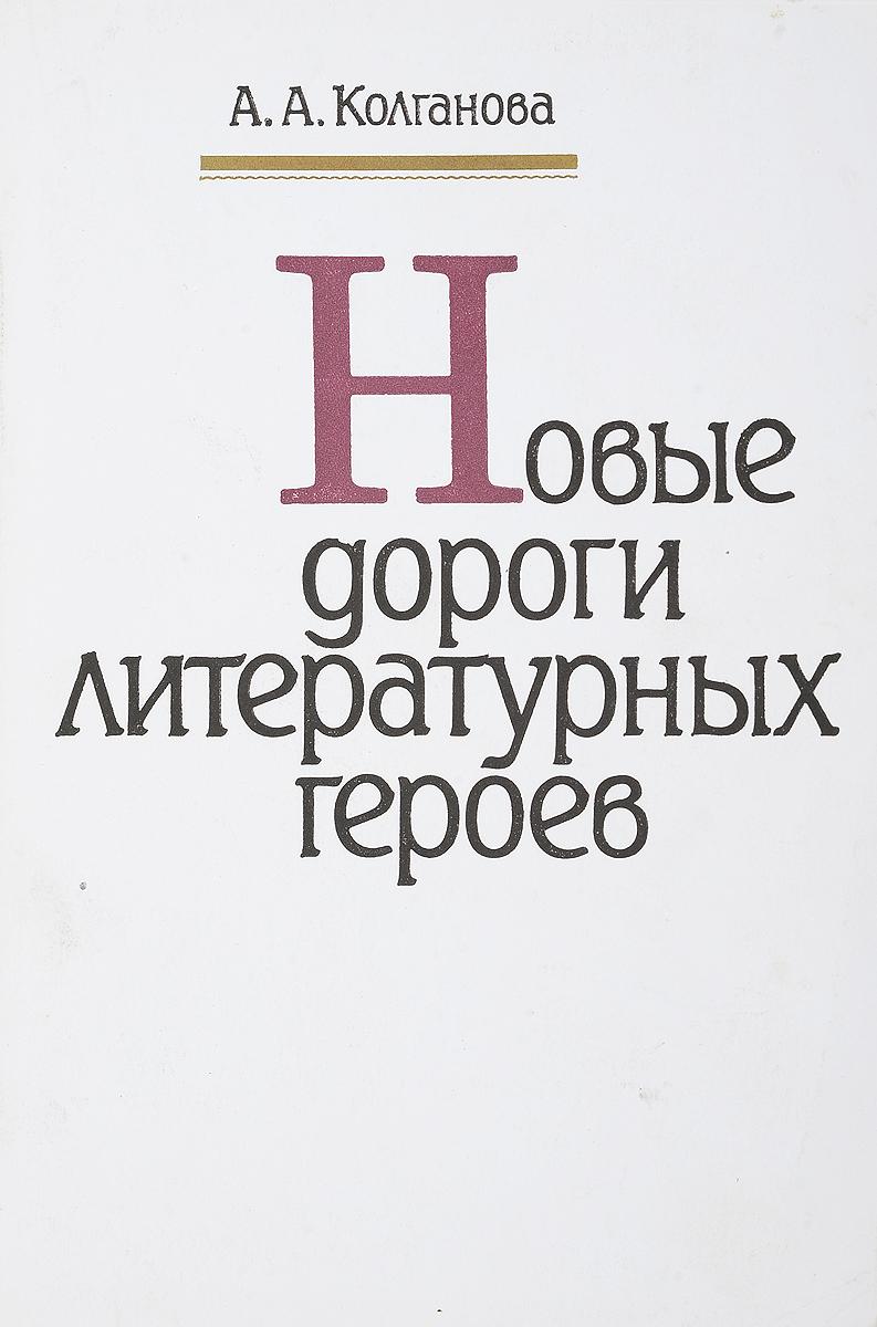 Колганова А.А. Новые дороги литературных героев