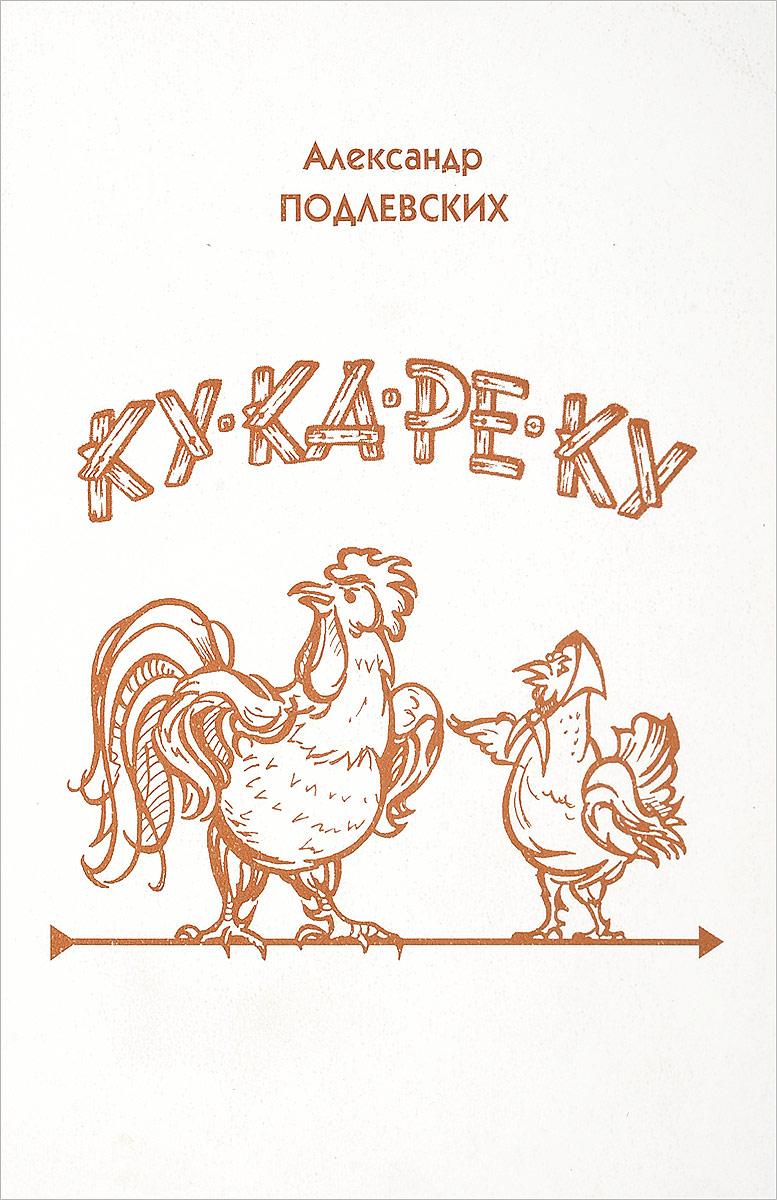 Александр Подлевских Ку-ка-ре-ку полотенце кухонное soavita ку ка ре ку цвет фисташковый 40 х 60 см