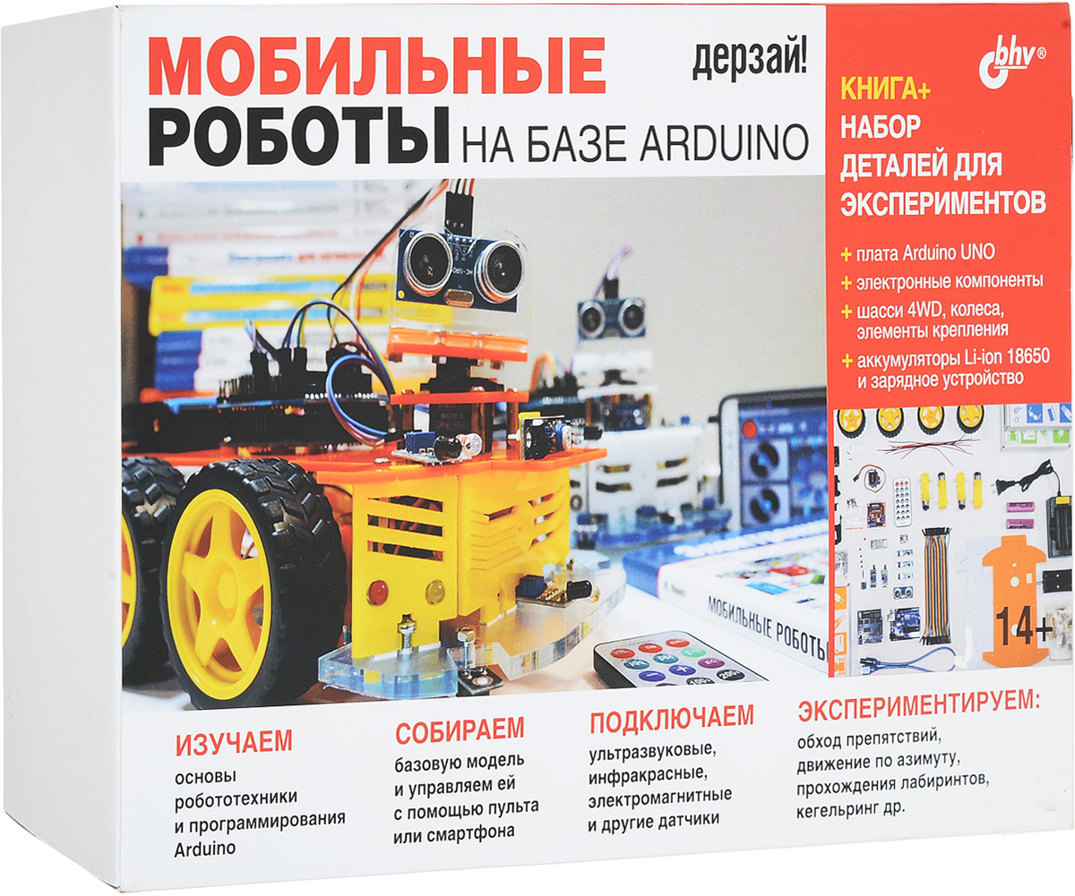 Михаил Момот Мобильные роботы на базе Arduino (+ набор электронных компонентов) датчик diymall dht22 am2302 sht11 sht15 arduino fz0266