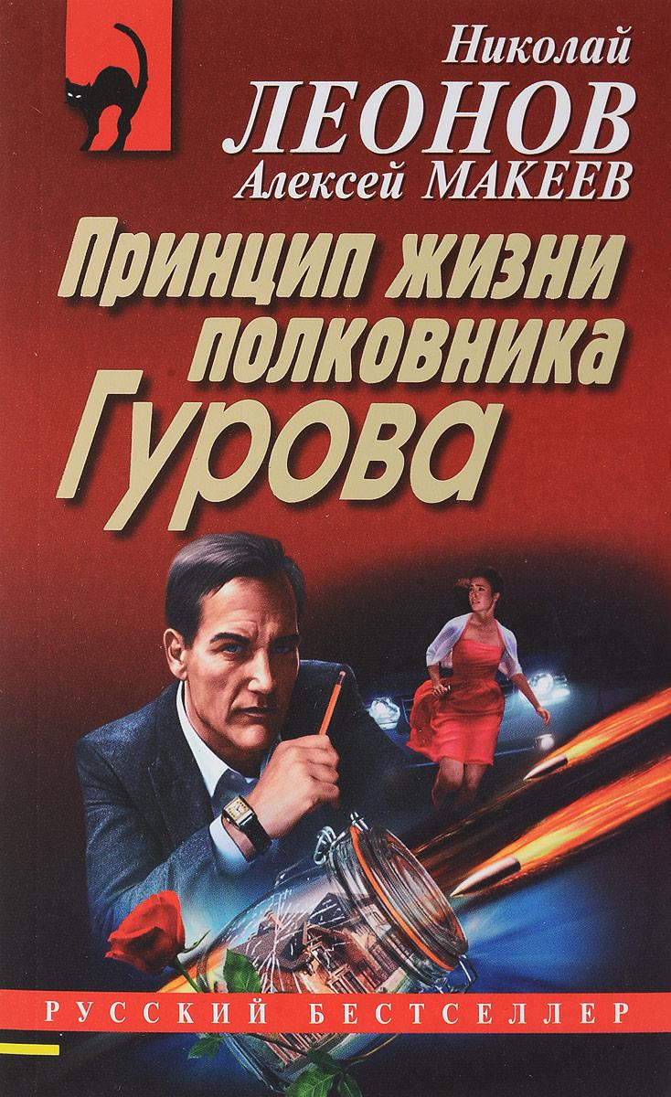 Николай Леонов, Алексей Макеев Принцип жизни полковника Гурова
