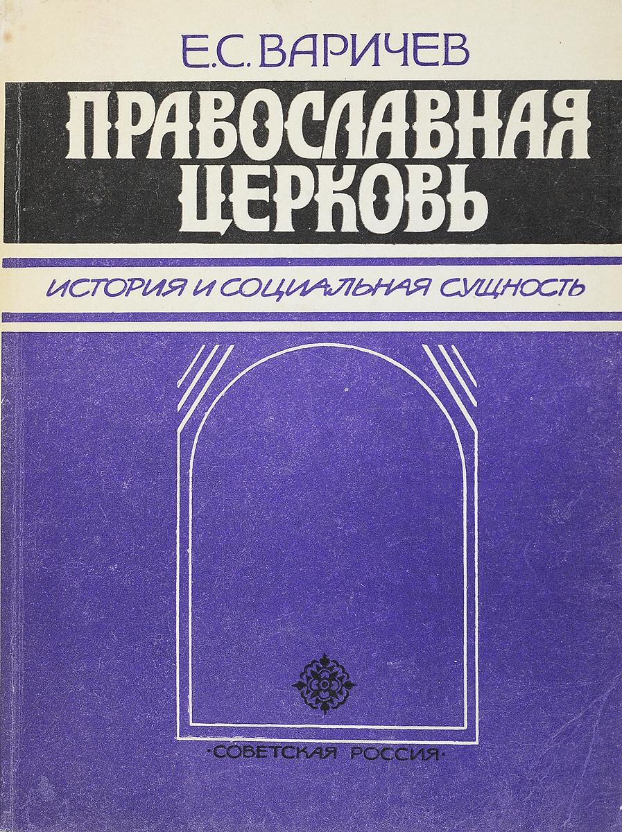 Варичев Е.С. Православная церковь. История и социальная сущность