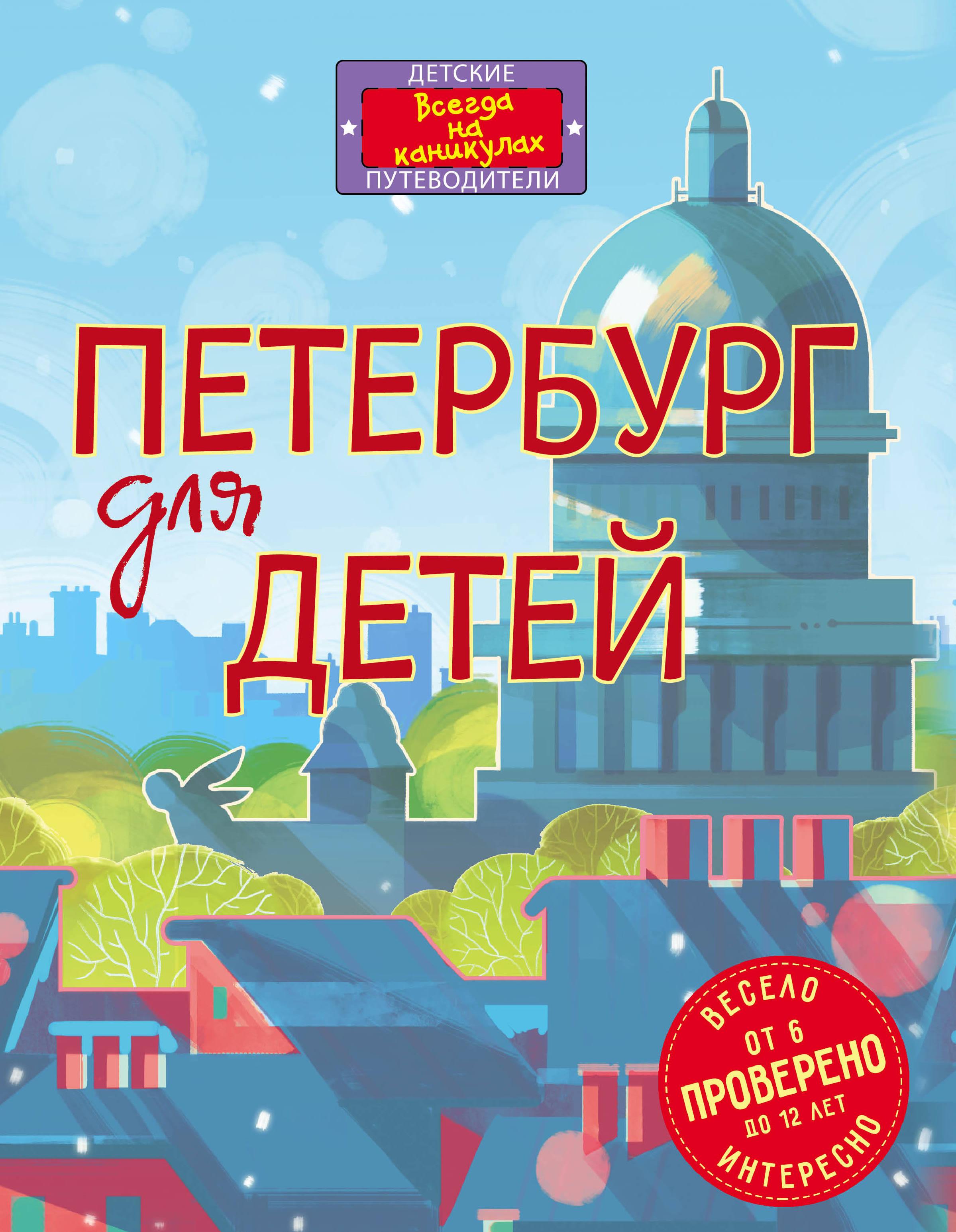 Елена Первушина Петербург для детей. От 6 до 12 лет