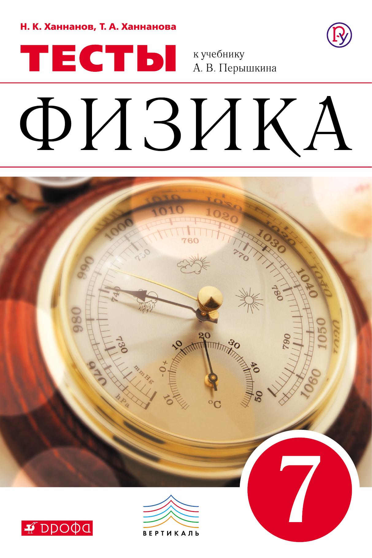 Н. К. Ханнанов, Т. А. Ханнанова Физика. 7 класс. Тесты к учебнику А. В. Перышкина н к ханнанов т а ханнанова физика 9 класс тесты