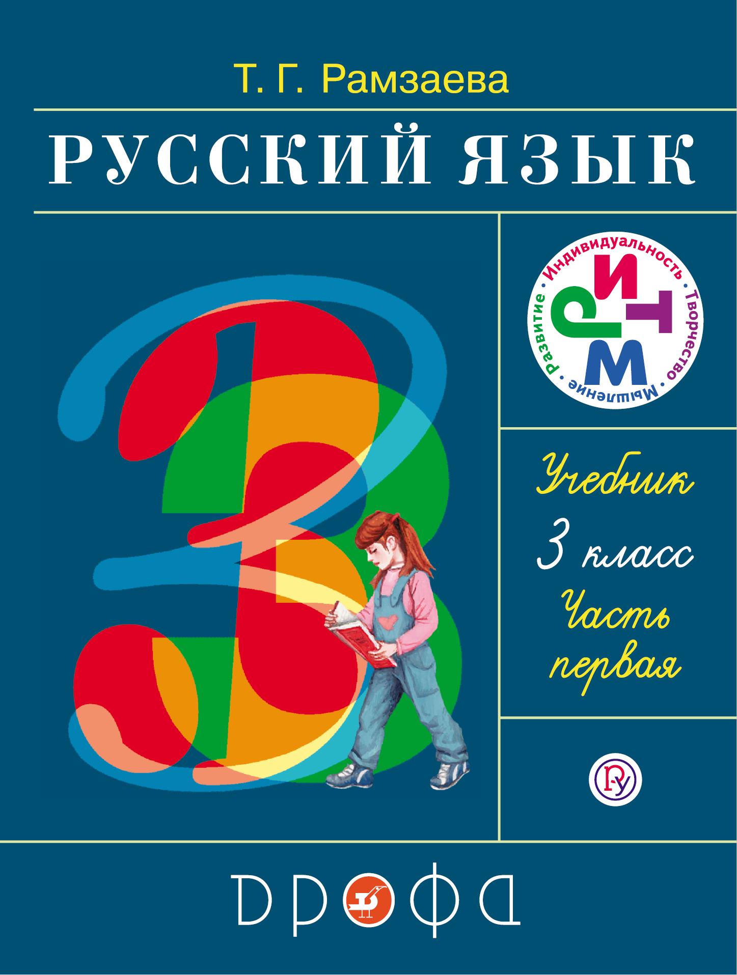 Т. Г. Рамзаева Русский язык. 3 класс. В 2 частях. Часть 1. Учебник
