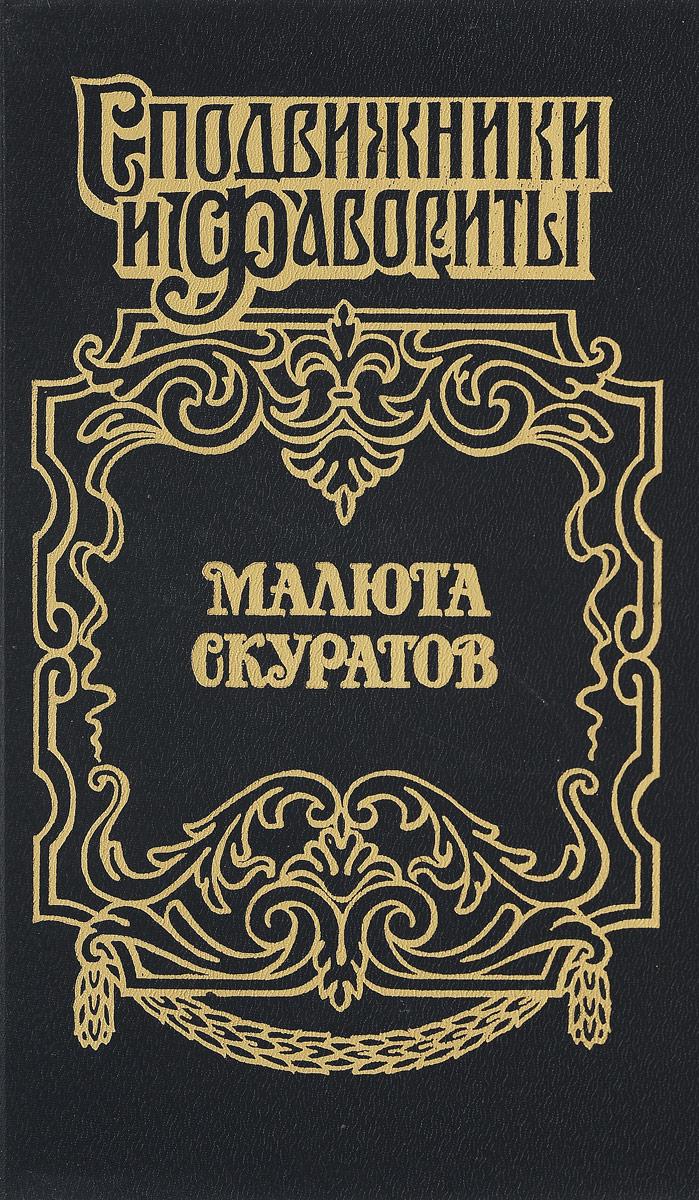 Щеглов Ю. Вельможный кат