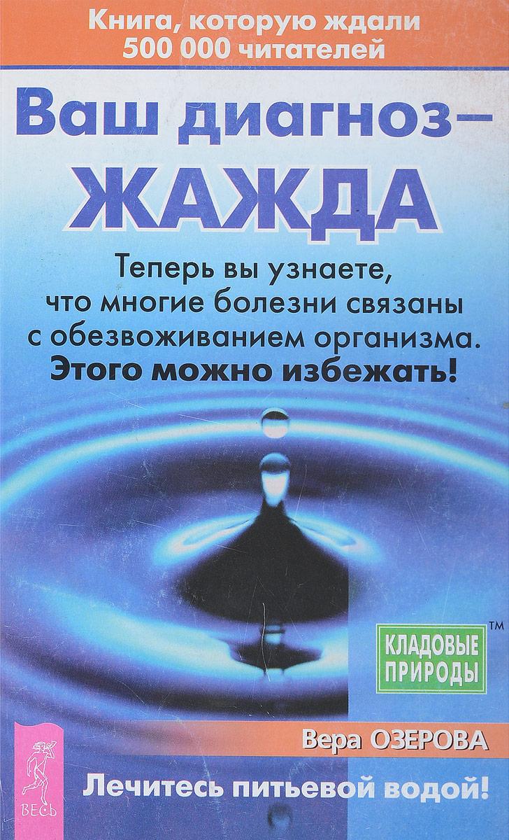 В.Озерова Ваш диагноз - жажда
