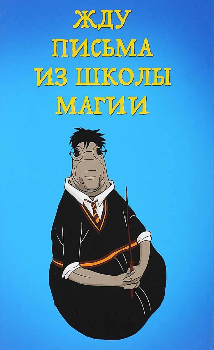 Жду письма из школы магии. Блокнот