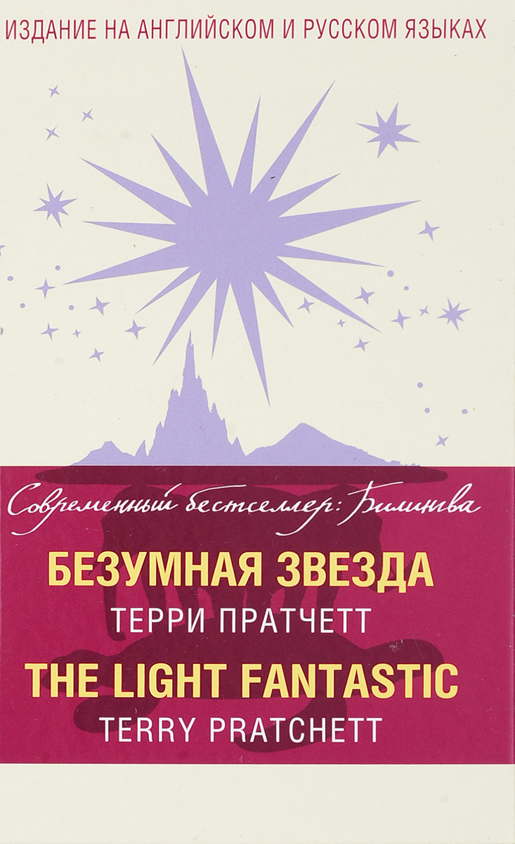 Безумная звезда / The Light Fantastic. Терри Пратчетт