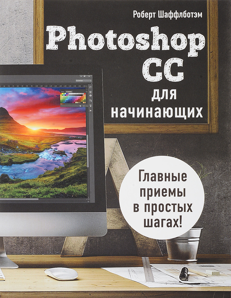 Роберт Шаффлботэм Photoshop CC для начинающих photoshop cs4 понятный самоучитель