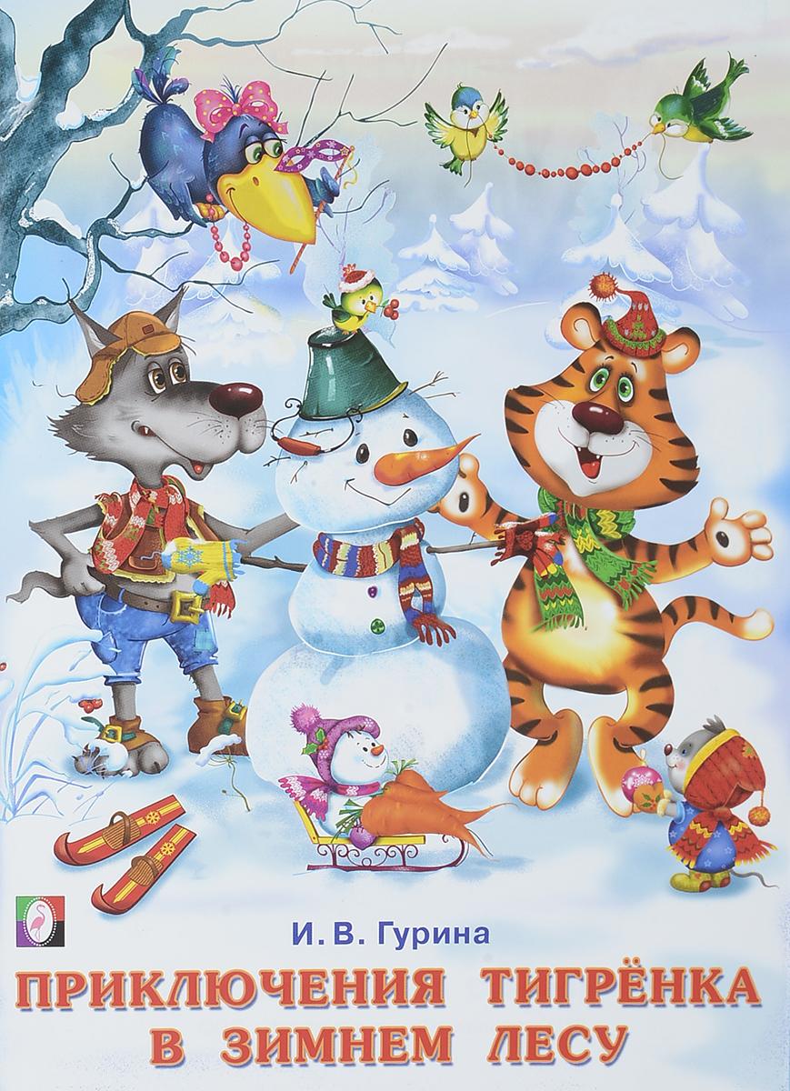 Фото - И. В. Гурина Приключения тигрёнка в зимнем лесу и в гурина приключения зайчонка лисёнка медвежонка