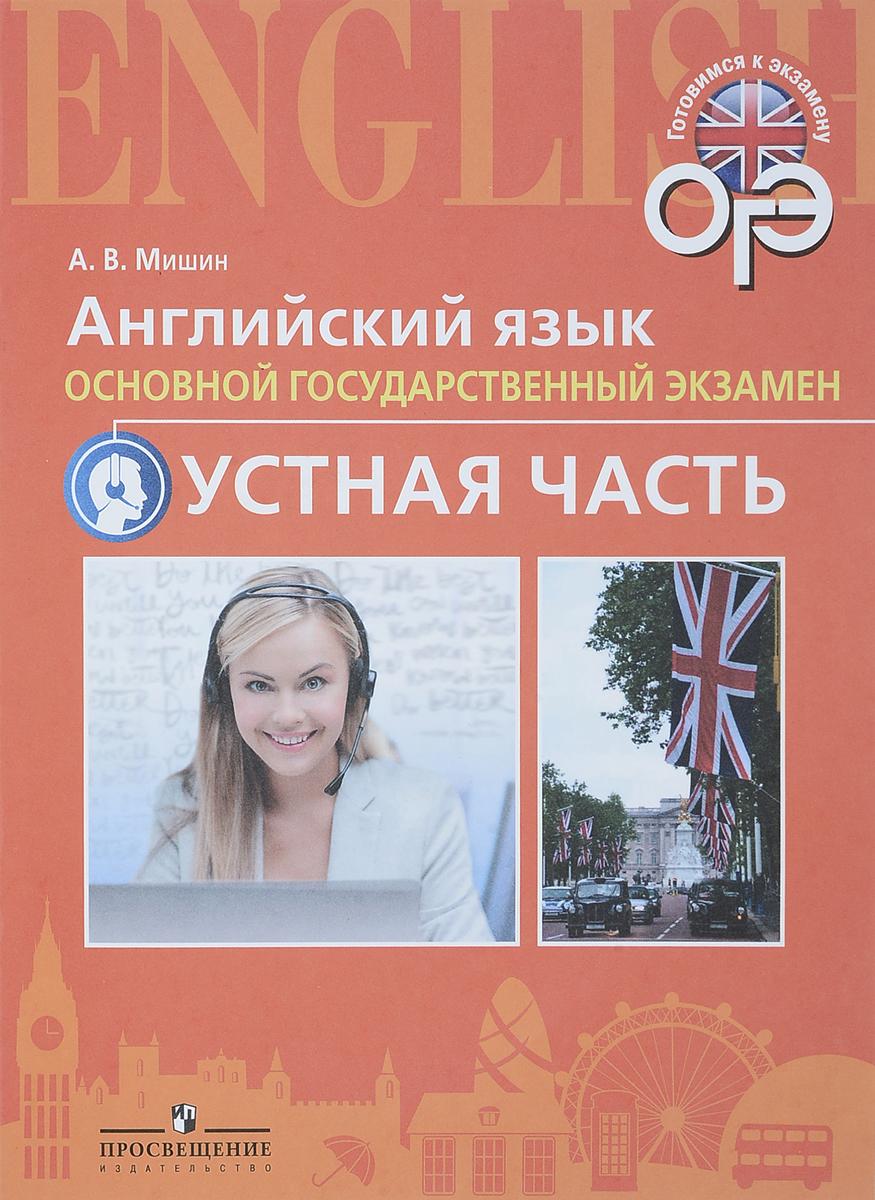 А. В. Мишин ОГЭ. Английский язык. Основной государственный экзамен. Устная часть. Учебное пособие