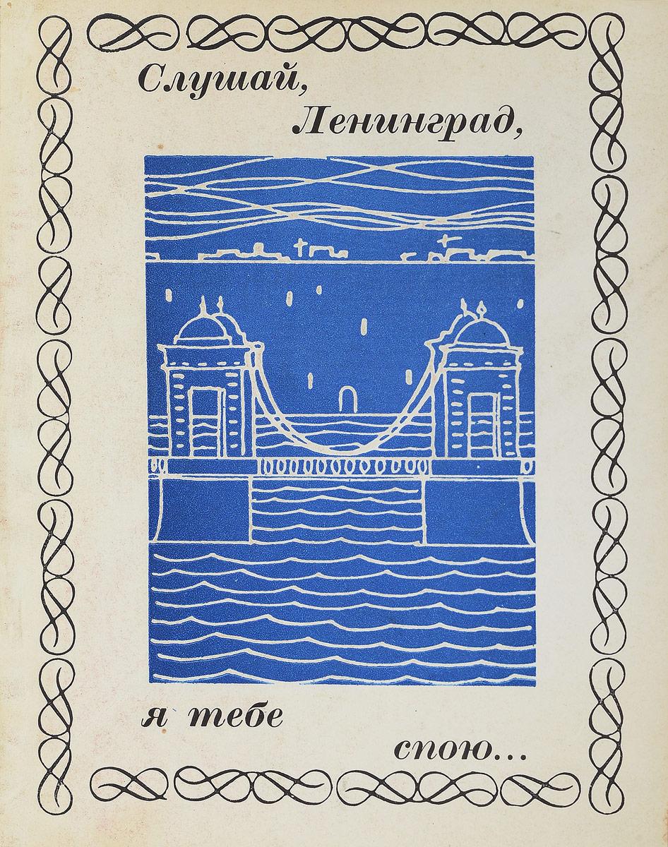 Л.Куклин Слушай Ленинград, я тебе спою… о ю талькова я воскресну и спою…