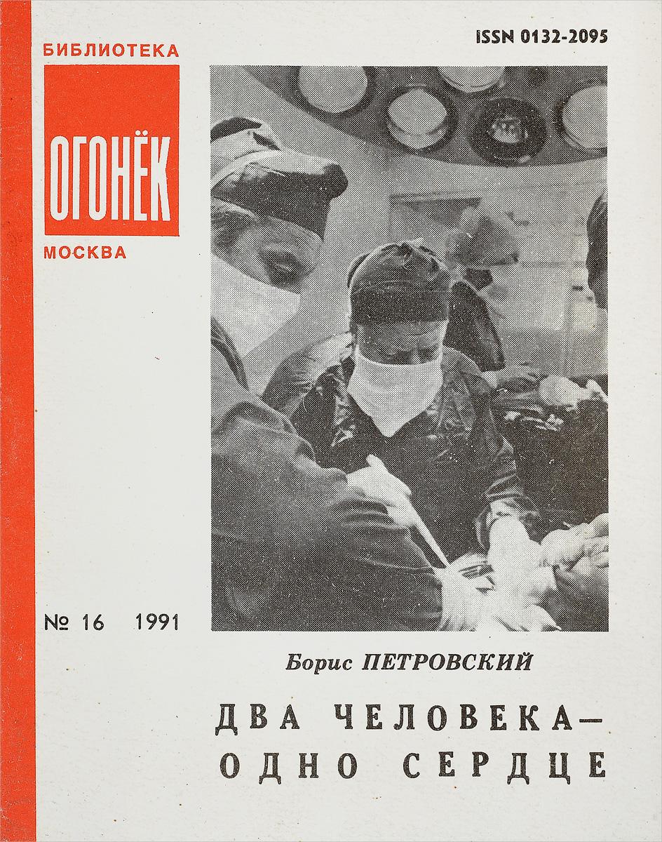Борис Петровский Два человека - одно сердце дмитрий петровский трепетное сердце лирика