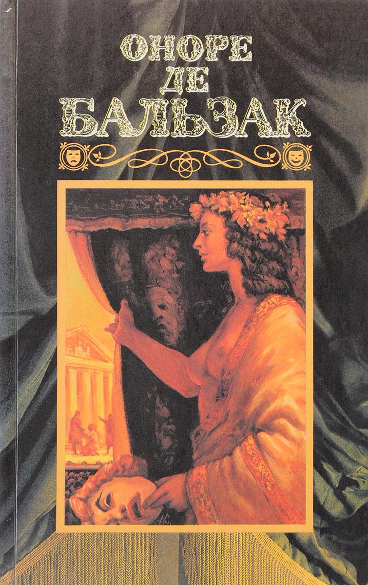 Оноре де Бальзак Оноре де Бальзак. Собрание сочинений в 24 томах. Том 22. Пьесы все цены