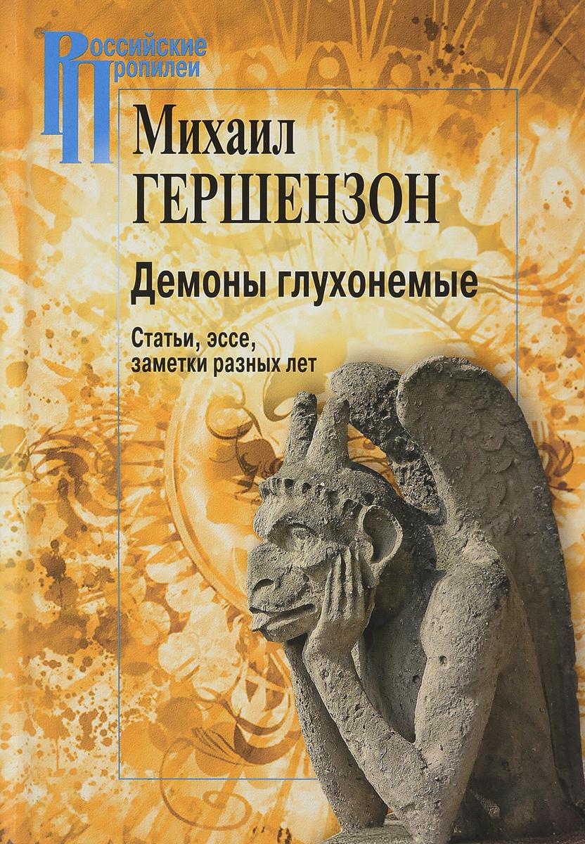 Демоны глухонемые | Гершензон Михаил Осипович