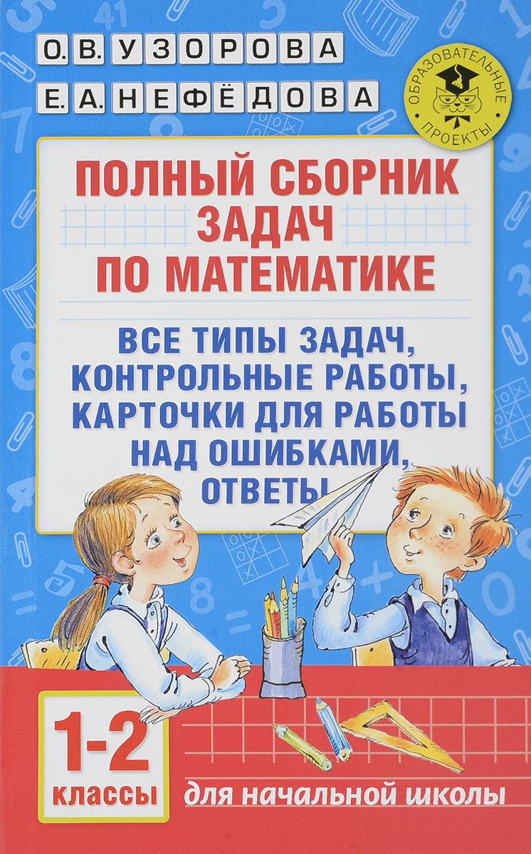 О. В. Узорова, Е. А. Нефедова Математика. 1-2 классы. Полный сборник задач. Все типы задач. Контрольные работы. Карточки для работы над ошибками. Ответы
