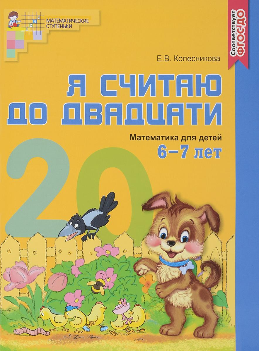 Е. В. Колесникова Я считаю до двадцати. Математика для детей 6-7 лет колесникова е я считаю до двадцати математика для детей 6 7 лет